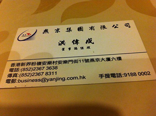 燕京啤酒有限公司董事總經理洪偉成。(大紀元)
