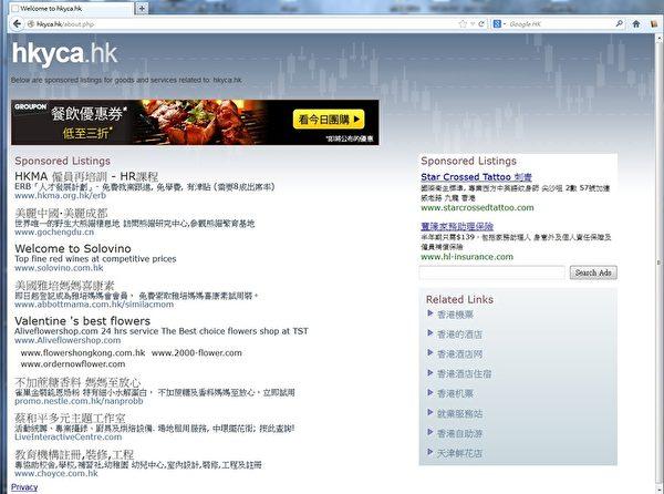 香港青年关爱协会的网页现在变成一大堆赞助讯息。(大纪元资料图片)