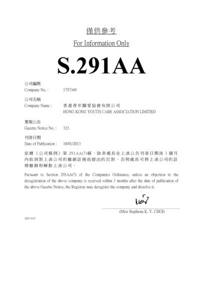 香港青关会怕曝光 为掩盖资料注销公司登记