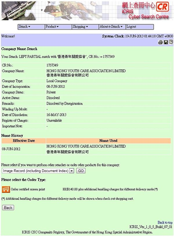 香港青年关爱协会原来的网页(大纪元资料图片)