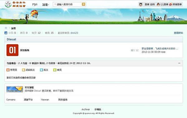 香港青年关爱协会声称是一间香港本地的非牟利青年服务机构,经查实机构总部位于深圳,就是中共政法委610系统下的关爱协会在香港的分部。(网页撷图)