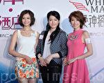 (左起)楊秀惠、苟芸慧、姚子羚出席《微電影‧愛神搭錯線White Man》記者發佈會。(攝影:宋祥龍/大紀元)