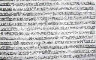 網曝「艷照門」主角雷政富涉嫌活摘器官牟利