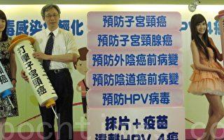 子宫颈癌年轻化 台医吁疫苗抹片防护