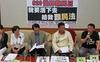 世界難民日 臺灣跨黨派籲儘速通過難民法