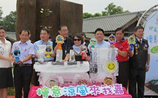 台湾夏至235乐活嘉义北回归线