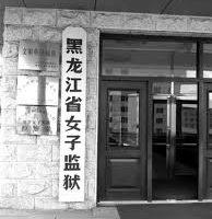 冤獄女囚的日記:不堪回首的日子(下)