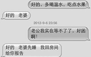 纪英男向陆媒提供的自称与范悦的短信。(网络图片)
