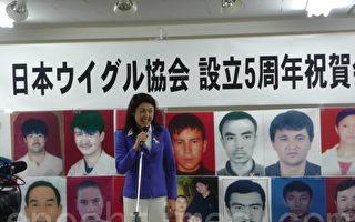 日本地方议员在日本维吾尔协会成立五周年纪念集会上,支持维吾尔人反对中共迫害。(摄影:张本真/大纪元)