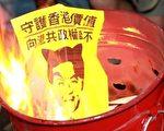 七一前夕,香港大学民意研究计划最新民调显示,市民对中央及特区政府的信任和信心指标全面下跌,其中一国两制的信心净值更跌至零。资料照片。(AARON TAM/AFP)