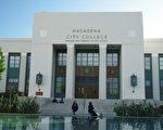 圖:加州社區大學系統今年暑期課程大大增加,聖蓋博谷帕薩迪納市立學院今年暑期課程從去年的199增加到近500。(大紀元)