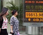 受内地银行资金持续紧绌拖累,香港恒生指数失守二万点关口,恒指收报19,813点,跌449点,跌2.2%,中资银行股成跌势火车头,民生银行更录得超过8%单日跌幅。距5月高点23500跌幅超过15%,市场悲观气氛浓厚,后市将仍处寻底阶段。(摄影:余钢/大纪元)