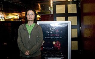 自由中國舊金山首映 為中國自由而努力