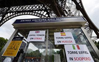 员工罢工 艾菲尔铁塔连关2天