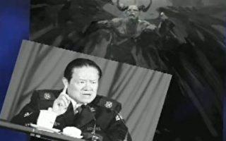 【陳思敏】世界找斯諾登 中國找周永康