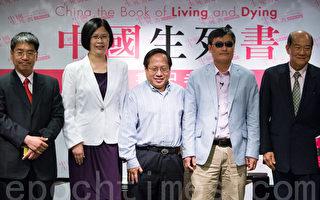《中國生死書》新書發表會 中港臺聚焦中共迫害
