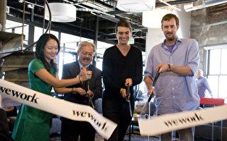 WeWork开张 旧金山市长鼓励初创投资