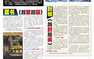 參考資料:中國新聞專刊007期(2013年6月18日)