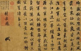 【家教珍事】岳母刺字:「盡忠報國」