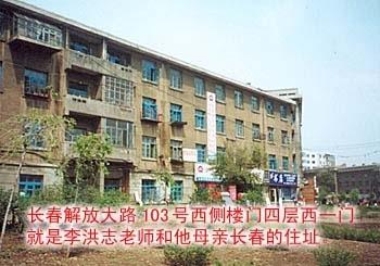 中共喉舌在1999年宣扬,法轮功创始人李洪志先生长春豪华住宅如何如何。事过一年有余,一位知情人拍摄了李洪志先生当年在长春的住处。图为住宅楼的外观。(明慧网)