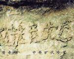 """贵州平塘藏字石惊现""""中国共产党亡"""""""