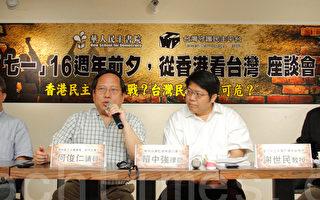 何俊仁:爱国是反共 反对一党专制
