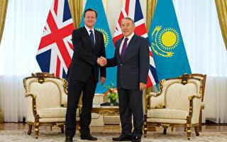 英相首次訪問哈薩克斯坦 簽10億美元合約
