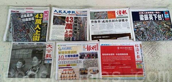 七一香港各大媒体报导香港43万人大游行,香港大纪元时报不过滤信息的、快捷、高质量的报导,受到香港市民的喜爱和共鸣,当日报纸很快被市民拿光。图为大游行第二日7月2日香港各大媒体的头版。(大纪元)