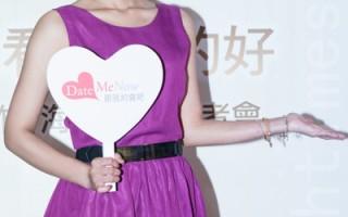约会女王吴怡霈 分享恋爱秘技