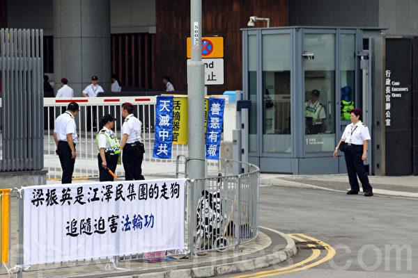 圖為5月28日,香港法輪功學員在特首辦公室外掛出「江澤民集團的走狗梁振英追隨迫害法輪功」的橫幅。(攝影:潘在殊/大紀元)