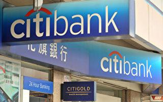 花旗銀行暫停人民幣轉賬 外媒:中國錢荒蔓延?