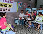 香港公民黨議員與街市關注組遊行前召開居民大會,抗議領匯強拆街市。 (攝影:鄺天明/大紀元)