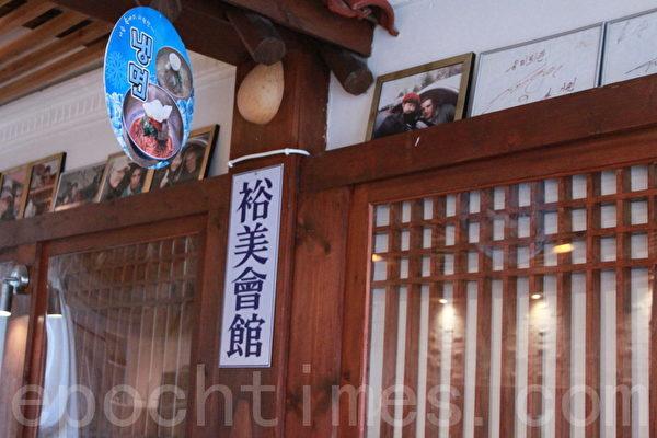 伦敦裕美韩国餐馆内景一隅(摄影:李景行/大纪元)