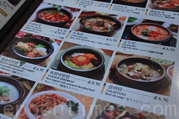 伦敦裕美韩国餐馆菜单(摄影:李景行/大纪元)