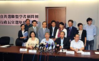 香港泛民提普選特首三方案 選民可提名