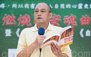 藏人自焚 袁红冰:盼警醒台湾