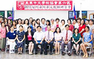 海外华文教师研习会结业 教师收获多