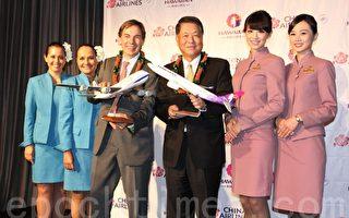 中华航空与夏威夷航空开启共用班号合作
