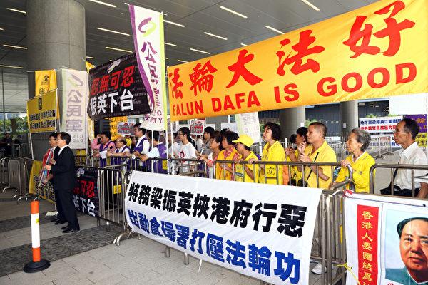 面對43萬香港人上街要求特首梁振英下台以及傳出北京架空特首的消息,梁振英在內憂外患的情況下出席立法會答問大會,圖為法輪功學員到場抗議。(攝影:潘在殊/大紀元)