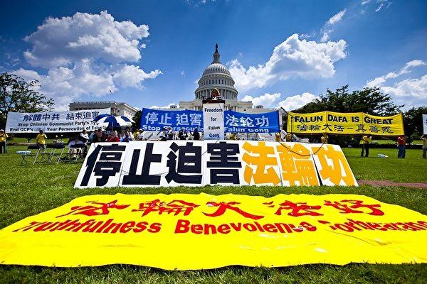 部份來自世界各地的法輪功人士、支持法輪功的社會人士將於7月18日聚集在美國首都華盛頓D.C.,舉行包括集會、遊行、燭光夜悼等一系列反迫害活動。(攝影: Mark Zou / 大紀元)