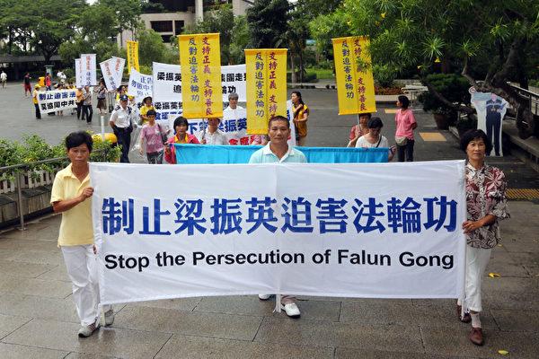 一批香港法轮功学员7月16日上午由香港中环遮打花园游行到立法会大楼向到访的中联办主任张晓明抗议梁振英迫害法轮功。(摄影:潘在殊/大纪元)