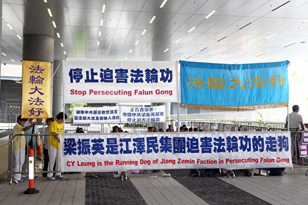 图说:近百名香港法轮功学员7月16日趁中联办主任出席立法会午宴,到场抗议,强调梁振英是中共江泽民集团迫害法轮功的走狗,要求立即停止迫害法轮功。(摄影:潘在殊/大纪元)