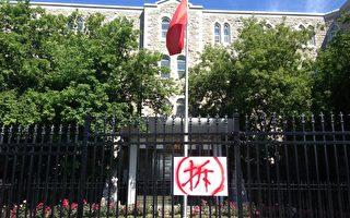 中共駐加拿大使館被「拆」 民眾:大快人心!