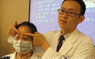 挂网患干眼症达3成3   靠中医能根治