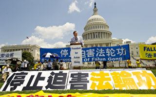 7.20法轮功反迫害14年美国首都活动通告