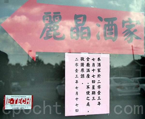 """7月17日, 丽晶餐厅门口的告示称,酒店""""全庭满座,不便之处敬请原谅""""。(摄影:周月谛/大纪元)"""