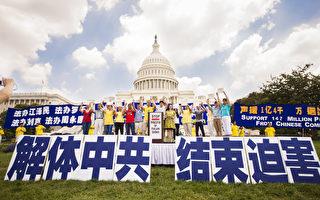 华盛顿集会 各界谴责中共迫害法轮功
