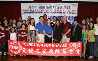 青少年領袖品德培訓營22日展開
