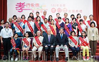 台湾30位尽孝人士获奖 孝心感动世人