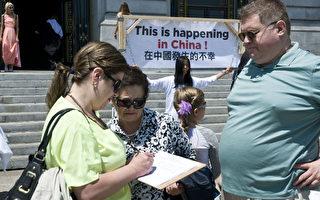 纪念七二零  旧金山市府前征签支持停止迫害